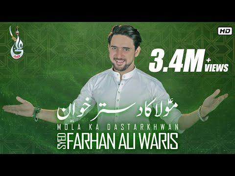 Mola Ka Dastarkhuwan | Farhan Ali Waris | Nazar O Niyaz | New Exclusive | Manqabat | 2019