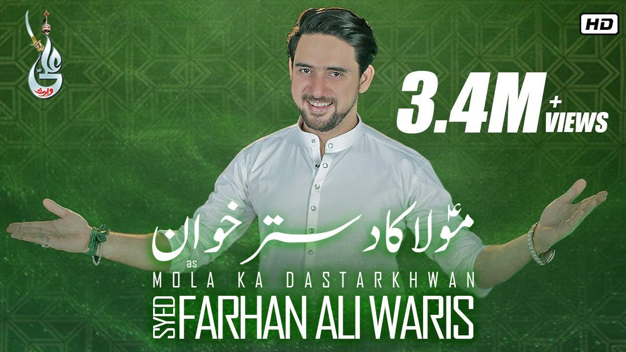 Mola Ka Dastarkhwan   Farhan Ali Waris   Nazar O Niyaz   New Exclusive    Manqabat   2019