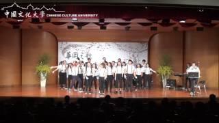 105學年度 中國文化大學創意校歌比賽(決賽) Full Edition