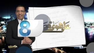 الليلة فى على هوى مصر حلقة خاصة بمناسبة اعياد رأس الميلادية