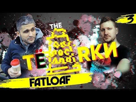 Fatloaf - о роке, oneBYone, Spor, Joe Ford и Neuropunk