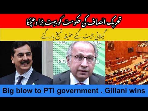Big blow to PTI government ||  Gillani wins