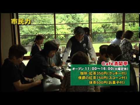 市民力 Vol.60 「小田原まちづくり応援団」
