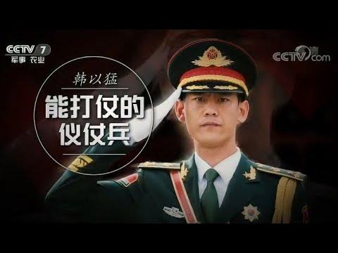 我的强军梦①韩以猛:能打仗的仪仗兵 【军旅人生 20171002】
