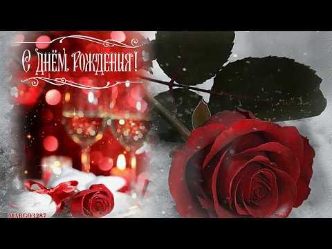 Эти прекрасные розы для Вас!С Днем Рождения!