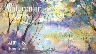 水彩画・森と湖・風景の描き方[説明付] Watercolor Landscape Demo - Woods and Lake - Auto Translated English Sub 村田收