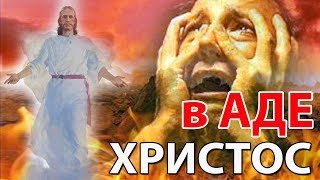 ХРИСТОС В АДЕ - Стоп ГРЕХ