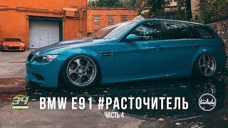 BMW E91 M3 facelift & widebody - Продолжаем собирать кузов - Часть 4 - Lowdaily / Динамика34.