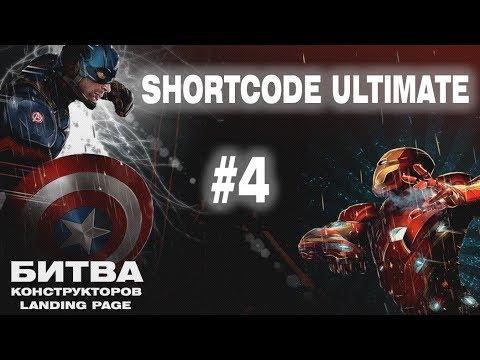 [Shortcode Ultimate] Серия 1 из 6. Подробный разбор. Битва конструкторов Landing Page