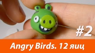 12 шоколадних яєць Angry Birds від ''Конфитрейд'' розпакування #2 | Unwrapping angry birds