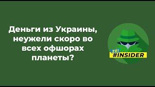 Деньги из Украины, неужели скоро во всех офшорах планеты?