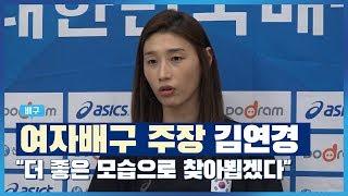 [배구] '여자배구 주장' 김연경