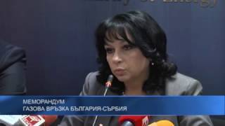 Меморандум: Газова връзка България - Сърбия