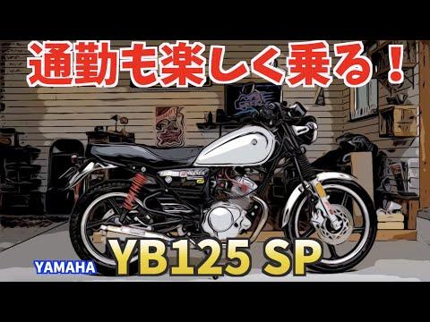 通勤快速号‼️YAMAHA YB125 SP~PRIDEチャンネル.vol 332