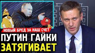 ПУТИН ПРОТИВ ВИКИПЕДИИ и РУСОФОБОВ. Алексей Навальный 2019