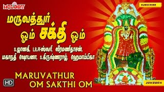 Maruvathur Om sakthi om | Amman songs | Tamil Devotional | Jukebox