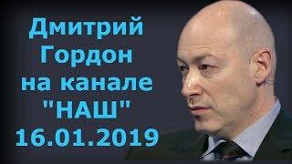 Дмитрий Гордон на канале