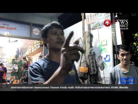 โจ๋อุดรฯพาพวกยิงถล่มร้านซ่อมรถ : NewsConnect Channel
