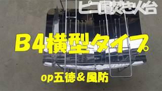 ピコ風【B4横型新作】焚火台