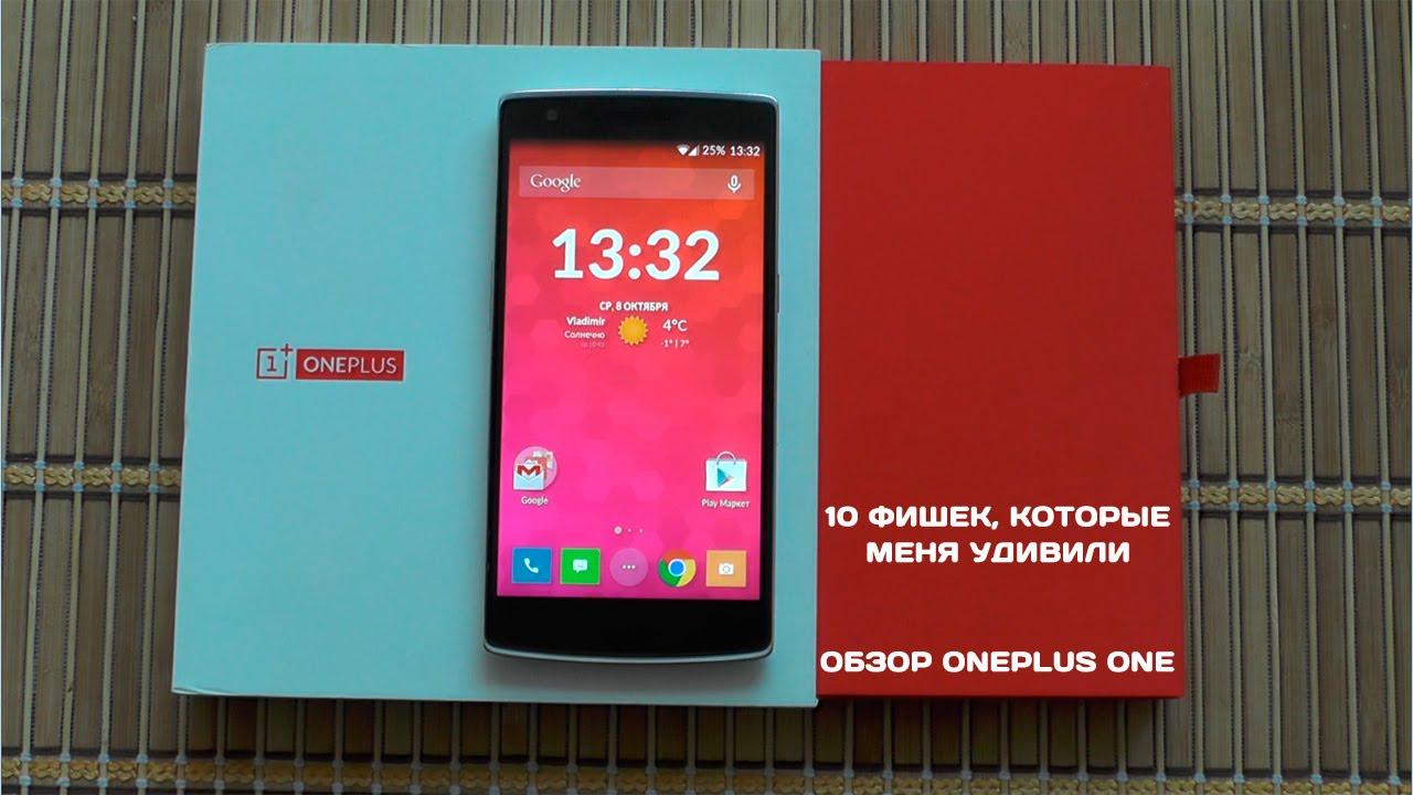 Опыт эксплуатации OnePlus One Sandstone Black 64GB - YouTube