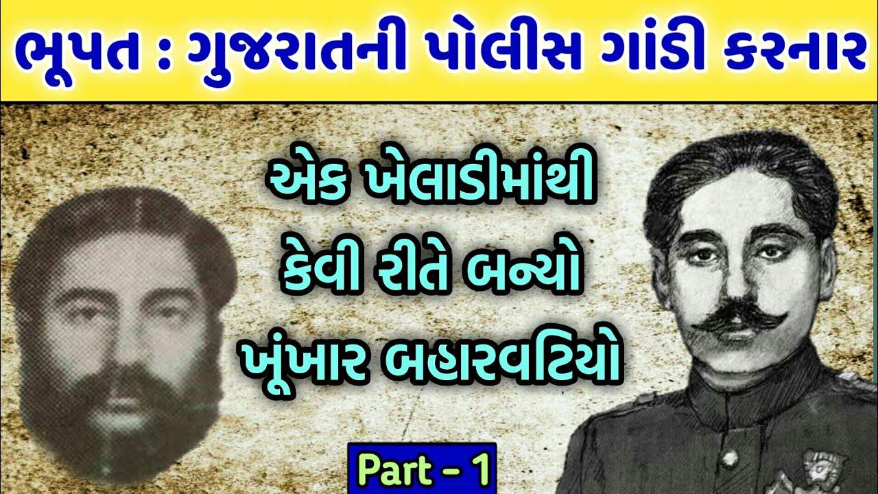 ભૂપત : કેવી રીતે બન્યો ખૂંખાર બહારવટિયો | Bhupat Baharvatiyo | Biography | Part - 1