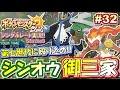 【ポケモンSM】シンオウ御三家の逆襲!シングルレート対戦実況!シーズン3 #32【ポケモンサン ムーン】