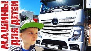 Машины  для Детей про Грузовики и Спецтехнику Рабочие Машинки на Выставке Машин Truck for kids