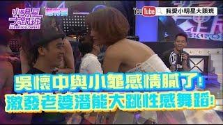 【超有梗】吳懷中與小龜感情膩了! 激發老婆潛能大跳性感舞蹈!