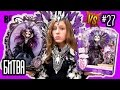 Куклы Эвер Афтер Хай ЗАХВАТИЛИ МИР ! БИТВА ТИТАНОВ Raven VS Queen Комик кон ПРОТИВ эксклюзива обзор
