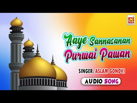Aaye Sannasanan Purwai Pawan   || Bhojpuri Naat || Aslam Gondvi || Musicraft || Audio