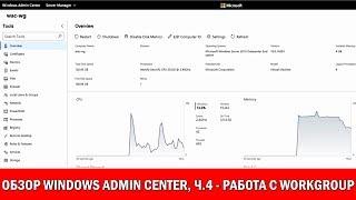 СофТы: обзор Windows Admin Center, ч.04: управление серверами Windows вне домена Active Directory