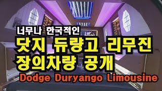 한국 전통문양을 그대로 살린 미국정통의 닷지 듀량고 리…