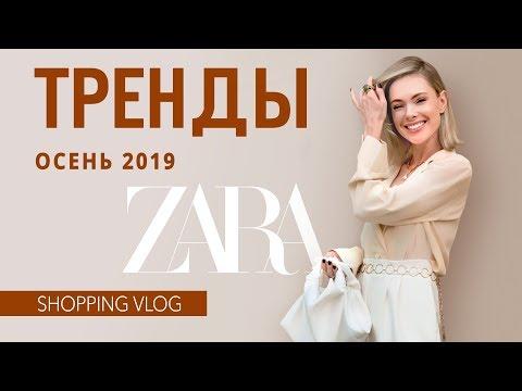 VLOG #46: ТРЕНДЫ осень 2019. Бюджетный шопинг (Zara)