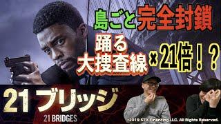【最新映画】映画『21ブリッジ』を都市ボーイズが公開前に紹介!完全封鎖!『踊る大捜査線』の21倍凄い!?【渋谷HUMAXシネマコラボ第5弾】