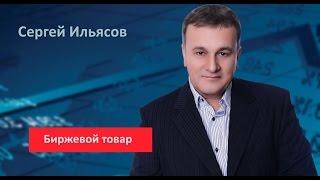 Сергей Ильясов. Биржевой товар