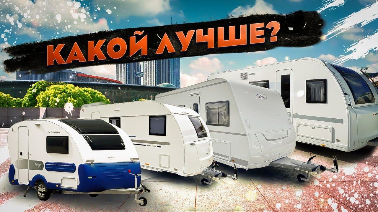 Как выбрать идеальный прицеп дачу? Классификация и сравнительный обзор домов на колесах