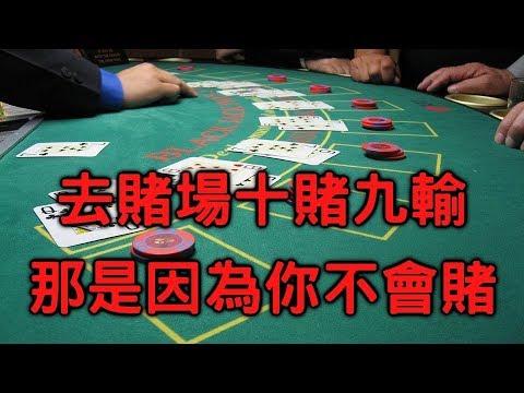 賭場の必勝秘笈!