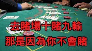 賭場の必勝秘笈!【敗科學011】
