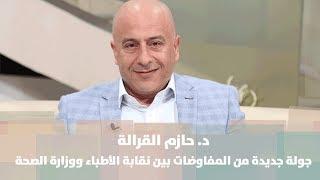 د. حازم القرالة - جولة جديدة من المفاوضات بين نقابة الأطباء ووزارة الصحة