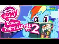 💫 Explore Ponyville Rainbow Dash Sonic Rainboom (Part 2)