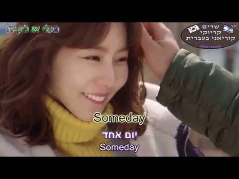 שרים קוריאנית בעברית - RAINZ - Only You - I My Husband, Mr  Oh OST Heb Sub