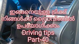 A trick can be used in driving/ഈ ട്രിക്ക് നിങ്ങൾക്ക് ഡ്രൈവിങ്ങിൽ ഉപയോഗിക്കാം/Driving tips Part-40