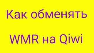 Как обменять Webmoney WMR на Qiwi rub(Ссылка для регистрации https://e-dengi.org/?9237 для обмена надо привязать кошельки друг к другу WMR+QIWI привязка здесь..., 2016-07-29T18:37:10.000Z)