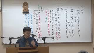(學院第三屆)法相宗─依《瑜伽師地論》修學止觀 李麗居士 003 thumbnail
