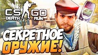 CS:GO (Deathrun) - Секретное оружие!