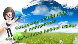 Создание слайд шоу в программе Аleo flash intro banner maker