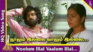 Noolum Illai Video Song   Rail Payanangalil Tamil Movie Songs   TM Soundararajan   T Rajendar
