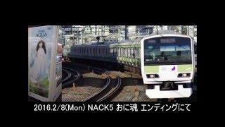 2016年2月2日から2月16日までの期間、JR山手線の車両1本を使い、「FromA...