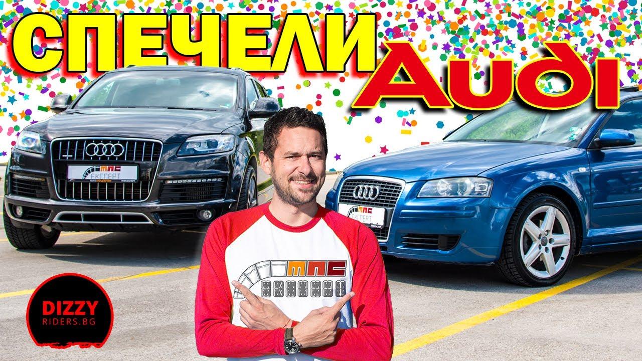 Спечели Audi A3.