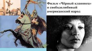 Фильм «Чёрный клановец» и свободолюбивый американский народ